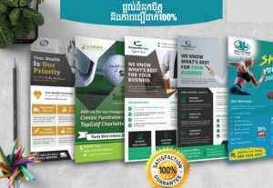 3121do you want professional design flyer? A4 both